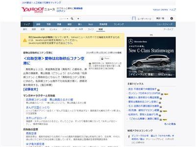コナン空港 鳥取県に関連した画像-02