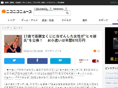 高額 宝くじ 当選 女性 ヒモ 彼氏 公募 に関連した画像-02