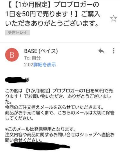 ブロガー 50円 日雇い 労働に関連した画像-04