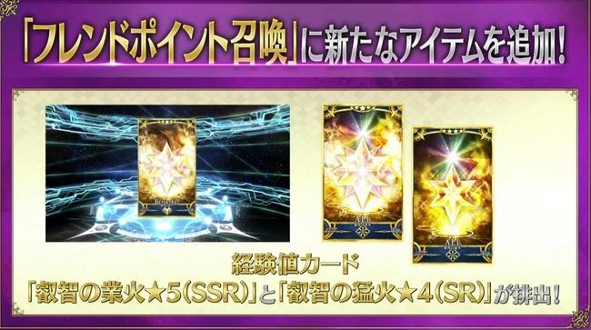 FGO Fate グランドオーダー 星4サーヴァント 配布に関連した画像-13