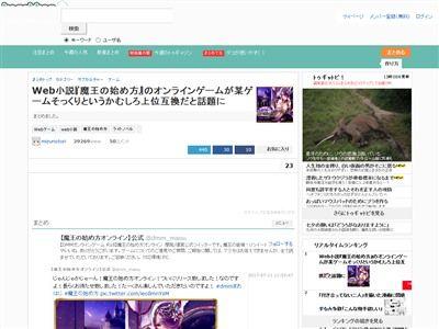 魔王の始め方 DMM FGO パクリ システム オンラインゲームに関連した画像-02