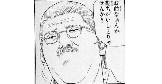 大学副学長 芦田宏直 CoCo壱番屋 料亭 サービス 要求 炎上に関連した画像-01