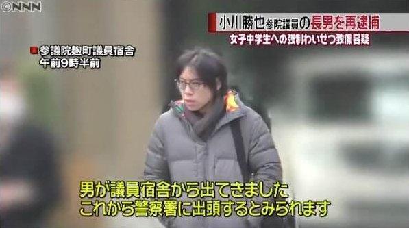 小川勝也 参議院議員 長男 小川遥資 強制わいせつ ロリコン 逮捕に関連した画像-01