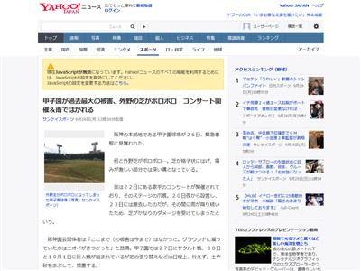 水樹奈々 ライブ 甲子園 芝生 過去最大 被害 ダメージに関連した画像-02