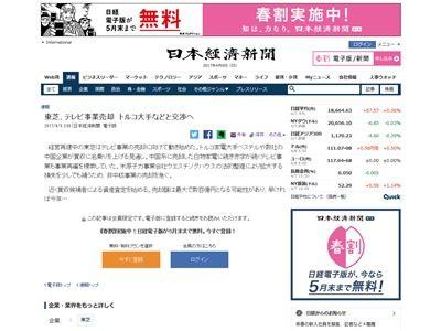東芝 テレビ事業 売却に関連した画像-02