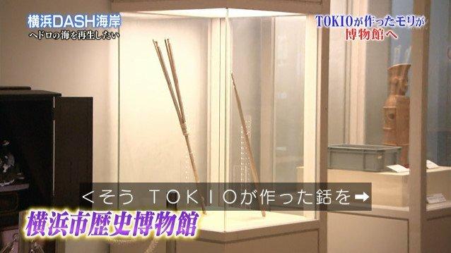 TOKIO 博物館 銛 鉄腕ダッシュ 歴史 横浜市歴史博物館に関連した画像-04