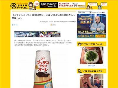 プリン プッチンプリン グリコ ドリンク 飲み物 コンビニ 東日本に関連した画像-02