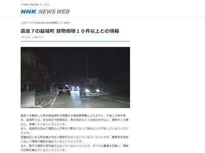 地震に関連した画像-05