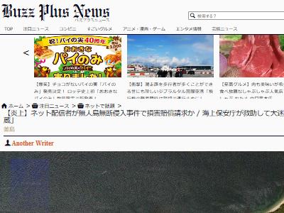 海老原助蔵 AB蔵 無人島 無断上陸 海上保安庁 救助に関連した画像-02