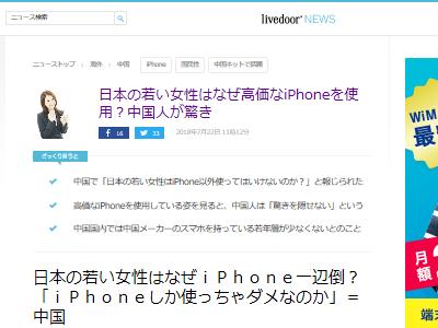 日本 女子 iPhoneに関連した画像-02