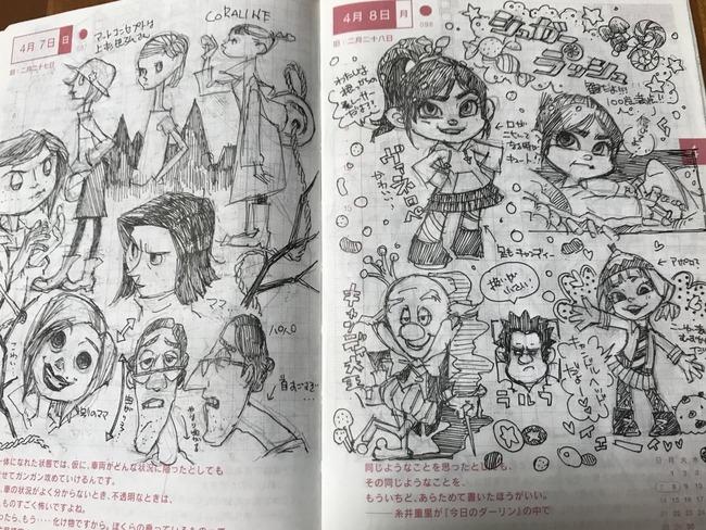 ツイッター ほぼ日手帳 ラクガキ クオリティ プロに関連した画像-04