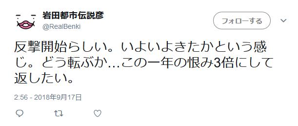 けものフレンズ2 岩田俊彦 細谷P 炎上に関連した画像-05
