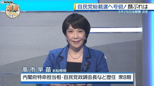 自民党 総裁選 高市早苗 中国 保守に関連した画像-01