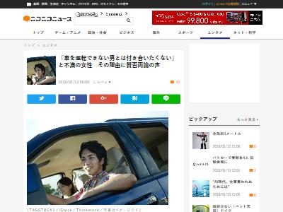 車運転結婚に関連した画像-02