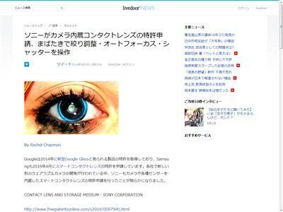 スマートコンタクトレンズ カメラ 内蔵 ソニー 特許に関連した画像-02