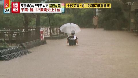 千葉 豪雨 冠水 災害に関連した画像-01