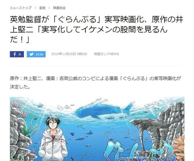 ぐらんぶる 実写 映画 漫画 アニメに関連した画像-02