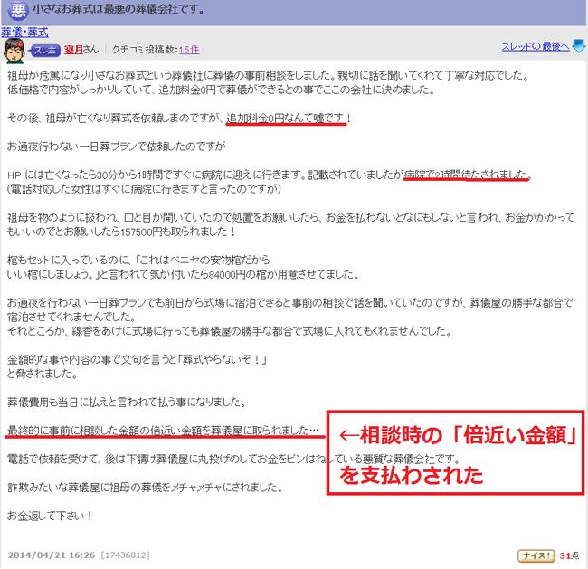 価格.com カカクコム 口コミ 悪評 炎上 非表示に関連した画像-03