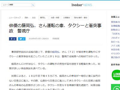 藤岡弘 衝突事故 交通事故 不注意に関連した画像-02