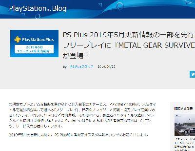 PS4 PSプラス フリープレイ メタルギアに関連した画像-02