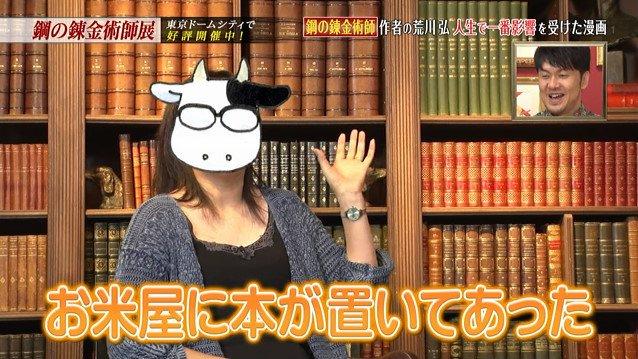 鋼の錬金術師 荒川弘 テレビ 初登場に関連した画像-26