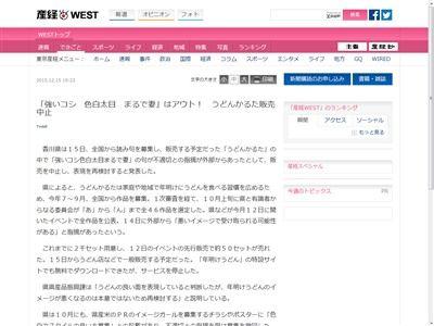 香川 うどんかるた クレームに関連した画像-02