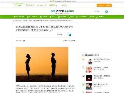 大学生 学生 恋人 恋愛に関連した画像-02