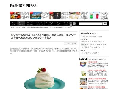 生クリーム ミルク 渋谷 専門店 シフォンケーキ カフェマンドゥーカに関連した画像-02