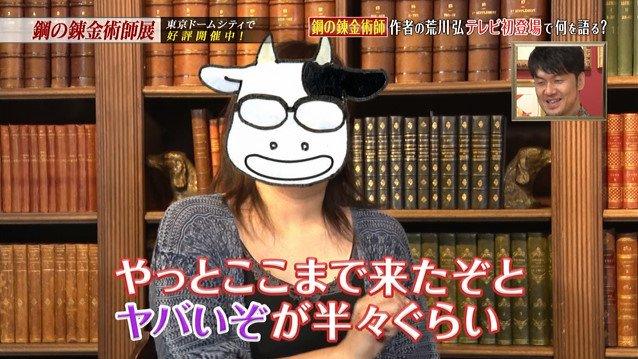 鋼の錬金術師 荒川弘 テレビ 初登場に関連した画像-10