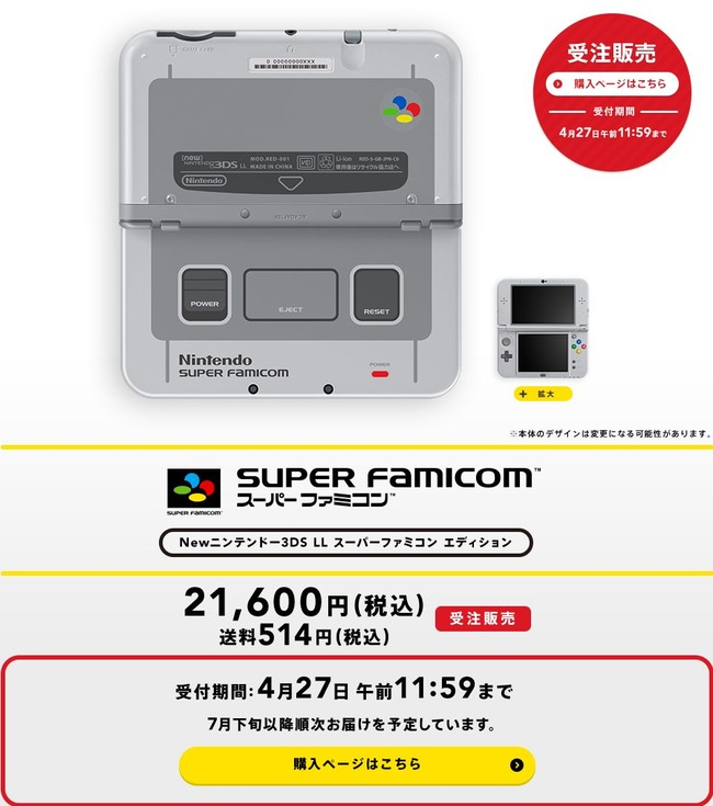 任天堂 New3DSLL 3DS スーパーファミコン ファイアーエムブレムif 受注 に関連した画像-03