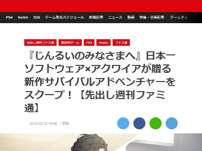 日本一ソフトウェア アクワイア じんるいのみなさまへ 百合ゲーに関連した画像-02