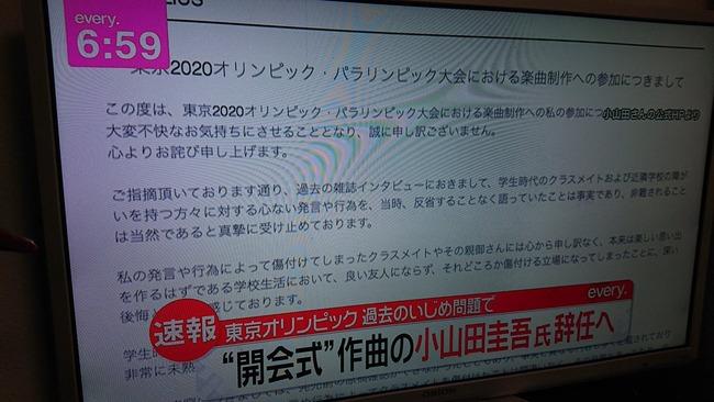 小山田圭吾 いじめ 障害者 東京五輪 辞任に関連した画像-02