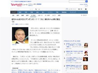 松本人志 ラーメン二郎 猫舌 大 罰金 に関連した画像-02