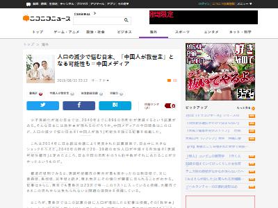 日本人口問題中国人救うに関連した画像-02