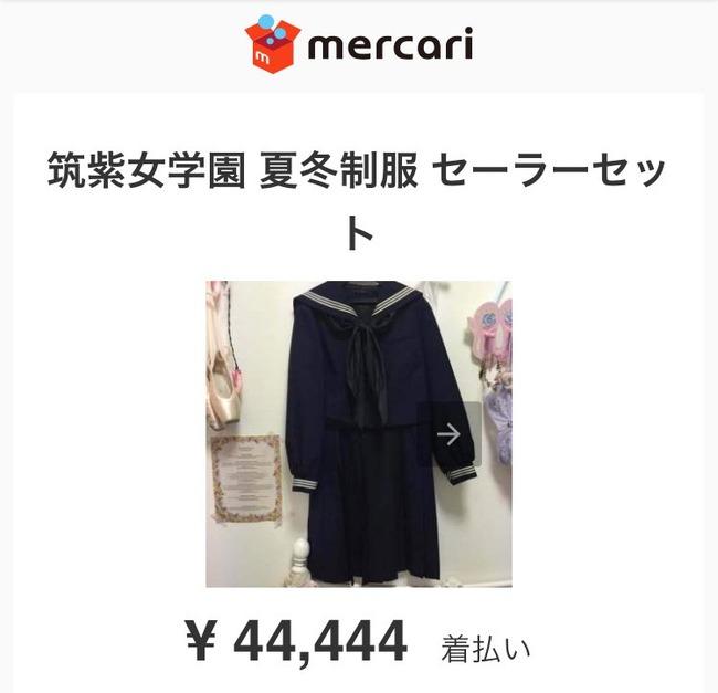 お嬢様 学校 制服 メルカリに関連した画像-12