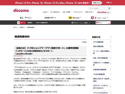 ドコモ アプリ設定 サポート サービス 1アプリ 1650円に関連した画像-02