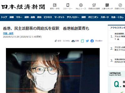 香港 周庭 アグネス・チョウ 国安法 逮捕 保釈に関連した画像-02