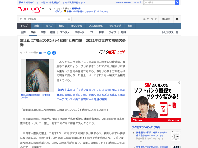 富士山 噴火 専門家 マグマ 京都大学に関連した画像-02