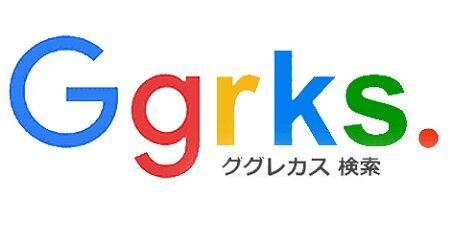 ggrks ググレカス 検索 時代 通じないに関連した画像-01
