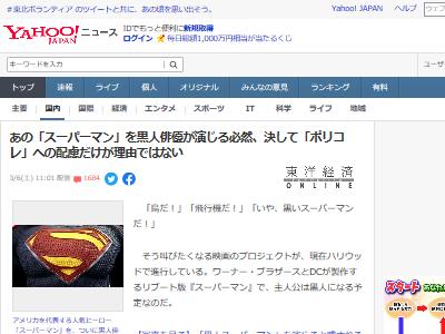 スーパーマン アメコミ 黒人 ポリコレに関連した画像-02