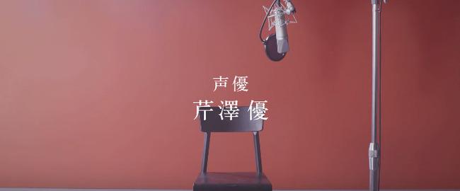 声優 CM 動画 芹澤優 辛萌に関連した画像-03