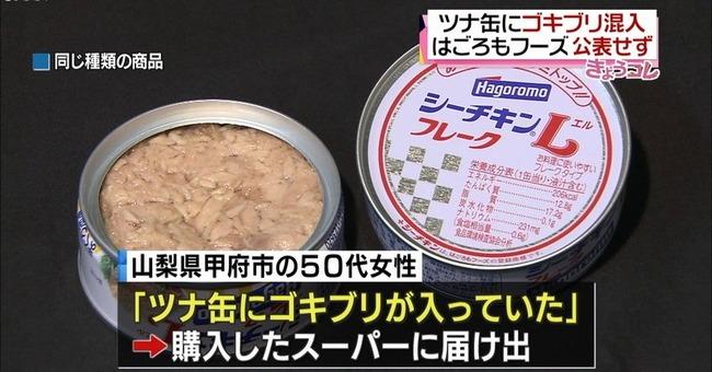 はごろもフーズ ツナ缶 ゴキブリに関連した画像-01