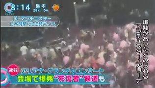 【速報】アリアナ・グランデのライブ会場で爆発事件発生! 20人以上が死亡との報道