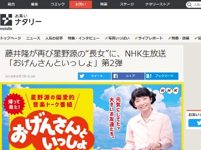 星野源 おげんさんといっしょ NHKに関連した画像-02