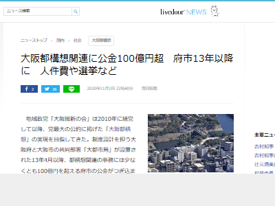 大阪都構想 否決 費用 100億円 批判 毎日新聞 大阪維新の会に関連した画像-02