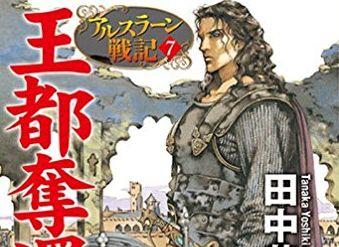 アルスラーン戦記 田中芳樹 ロングラン 完結 大河ロマンに関連した画像-01