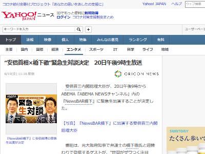 安倍晋三 安倍首相 橋下徹 NewsBAR橋下 対談に関連した画像-02