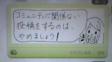 任天堂 Miiverseに関連した画像-01