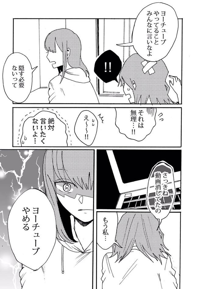 双子 妹 陰キャ 姉 陽キャ 漫画 動画 投稿に関連した画像-14