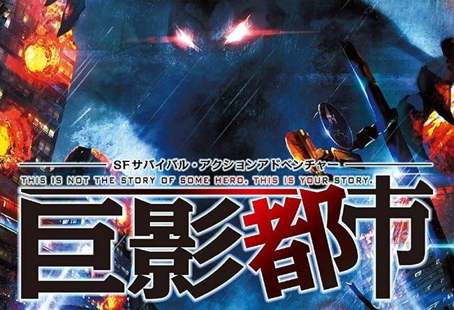 【悲報】「絶体絶命都市」チームによるゴジラ・ウルトラマン等怪獣勢揃いの新作ゲーム『巨影都市』、クソゲーっぽい…